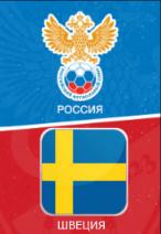 Россия - Швеция билеты на матч 11 октября 19:00 Лига Наций Стадион «Калининград»