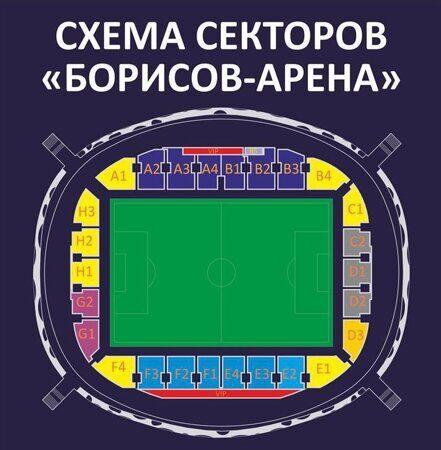 Borisov_Arena-bilety-belarus-germaniya-evro-2020