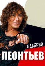"""Билеты на концерт - Валерий Леонтьев Концертный зал """"Фестивальный"""""""