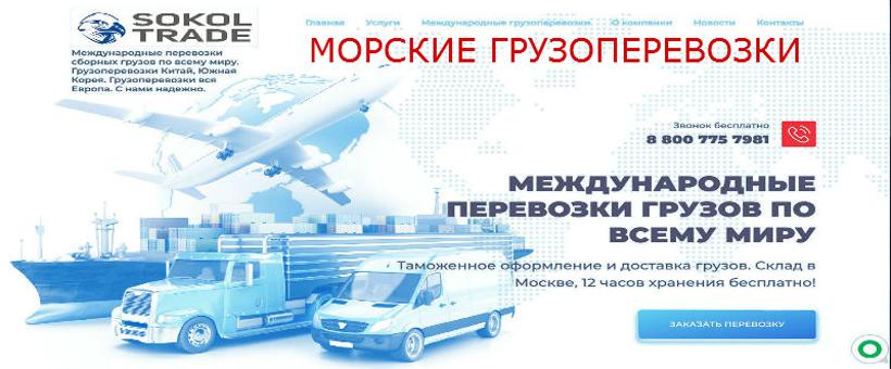 Международные перевозки грузов с таможенным оформлением от компании «СОКОЛ  ТРЕЙД» - доставка грузов по всему миру профессионально и качественно - цена  услуг ... b1340db667d04