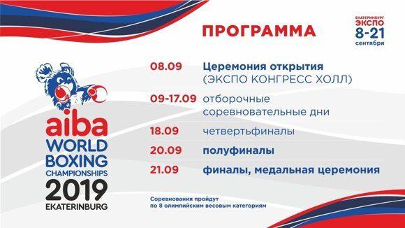 bilety-na-chempionat-mira-po-boksu-2019-ekaterinburg-oficialnyj-sajt