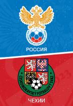 Россия - Чехия билеты на Товарищеский матч 10 сентября 19:00 Стадион «Ростов Арена»