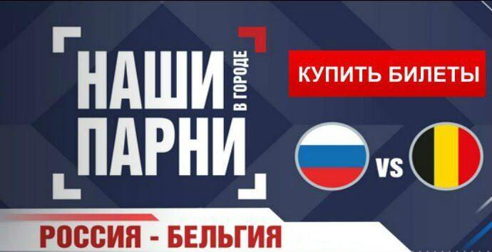 rossiya-belgiya-bilety-na-match