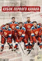 Хоккей Россия Чехия 15.12.2018 смотреть онлайн