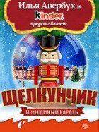 Билеты на  Ледовое шоу Щелкунчик и мышиный король «Айсберг»