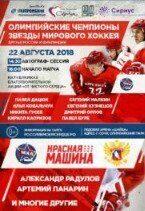 Билеты на Матч олимпийских чемпионов и звезд мирового хоккея 22 августа 16:00 Ледовая арена «Шайба»