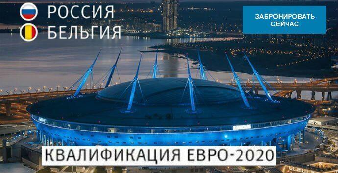 rossiya-belgiya-16-noyabrya-gazprom-arena-kupit-bilety