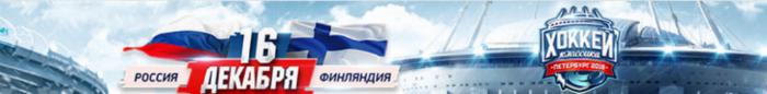 kupit_bilety_kubok_pervogo_kanala