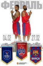 bilety-na-basketbol-cska-barselona-megasport-evroliga