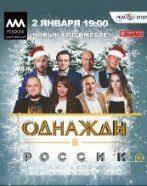 Билеты на шоу Однажды в России 16+ 2 января 2019 в 19:00 Роза Холл